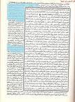 Ibn taymiyah innovateur 2