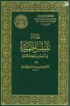 Ibn taymiyya al-moujassim - bayan talbis al-jahmiyya