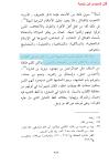 Ibn taymiyya al-moujassim - contradictions