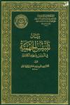 Ibn Taymiyya et  le najd - l'est de l'arabie