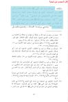 Ibn taymiyyah  au sujet du najd