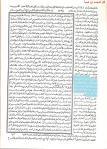 Ibnou Taymiyyah egarement- 2