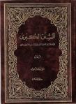 sunan al-bayhaqi 1