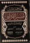 Tafsir Qurtubi 1