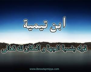 Ibn Taymiyya attribut la direction et l'endroit à Allah