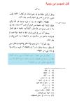 ibn taymiyyah - hérésie 2