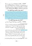 Imam Ahmad - hadith femme esclave 2