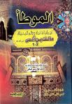 Mouwatta Malik - hadith femme esclave 1