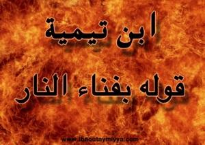 ابن تيمية  قوله بفناء النار وانتهاء عذاب الكفار فيها