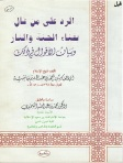 Ibn taymiyyah - enfer 1