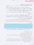 Ibn taymiyyah - enfer 2
