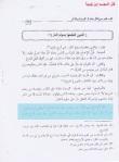 Ibn taymiyyah - enfer 3