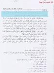 Ibn taymiyyah - enfer 4