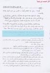 Ibn taymiyyah - enfer 5