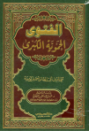 ibn taymiyyah mujassim 1
