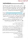 ibn taymiyyah mujassim 2
