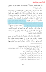 ibnou taymiyyah tachbih 2