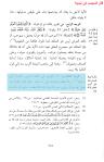 tachbih - Ibn taymiyah 2