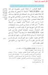 tachbih - Ibn taymiyah 3
