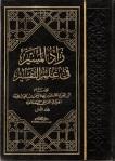 Ibn Jawzi 1