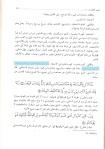 Ibn Jawzi 2