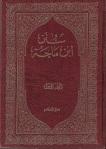 Ibn Majah 1