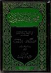 Ibn taymiyah -majmou' 1