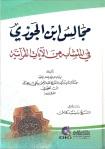 Majalis - Ibn Jawzi 1