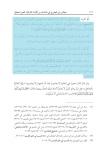 Majalis - Ibn Jawzi 2
