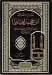12-ibn hajar