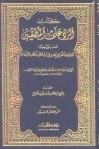 3-ibn taymiyya