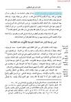 5-Ibn taymiyya