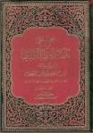 8-ibn taymiya