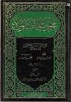 1.Ibn taymiyah majmou' visite tombe