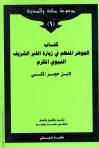 10.ابن حجر الهيتمي