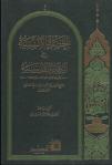 15.عبد الغني النابلسي