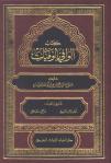 17.صلاح الدين الصفدي