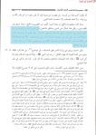 2.Ibn taymiyah majmou' visite tombe