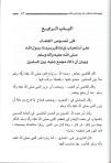20.الحافظ المجتهد تقي الدين السبكي