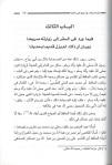 21.الحافظ المجتهد تقي الدين السبكي
