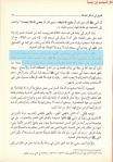 4.Ibn taymiyah majmou' visite tombe