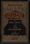 5.Ibn taymiyah majmou' visite tombe