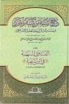 7.taqiyyou d-Din Al-Housni