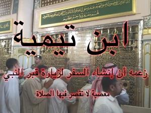 ابن تيمية - زعمه أن إنشاء السفر لزيارة قبر النبي