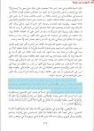 10 ibn taymiyah al moujassim