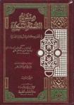 11 ibn taymiyah al moujassim