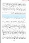 12 ibn taymiyah al moujassim