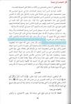 13 ibn taymiyah al moujassim