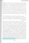 14 ibn taymiyah al moujassim