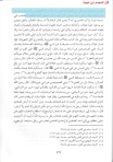 15 ibn taymiyah al moujassim
